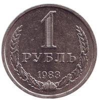 Монета 1 рубль. 1983 год, СССР. aUNC.