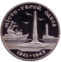Город-герой Одесса. Монета 200000 карбованцев. 1995 год, Украина.