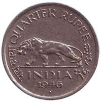 Тигр. Монета 1/4 рупии. 1946 год, Британская Индия.