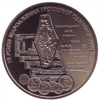 10 лет возрождения денежной единицы Украины — гривны. Монета 5 гривен. 2006 год, Украина.