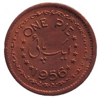 Монета 1 пай. 1956 год, Пакистан.
