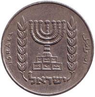 Менора (Семисвечник). Монета 1/2 лиры. 1966 год, Израиль.