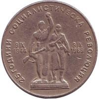 25-я годовщина социалистической революции (9 сентября. 1944 года). Монета 1 лев. 1969 год, Болгария. Из обращения.