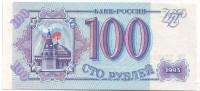 Банкнота 100 рублей. 1993 год, Россия. Пресс.