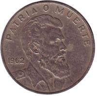 30 лет со дня рождения Камило Сьенфуэгоса Горриарана. Монета 40 сентаво. 1962 год, Куба.