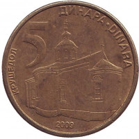Крушедольский монастырь. Монета 5 динаров, 2009 год, Сербия.
