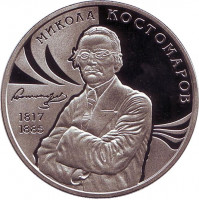 Николай Костомаров. Монета 2 гривны. 2017 год, Украина.