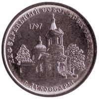 Кафедральный собор Всех Святых г. Дубоссары. Монета 1 рубль. 2017 год, Приднестровье.