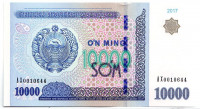 Банкнота 10000 сумов. 2017 год, Узбекистан.