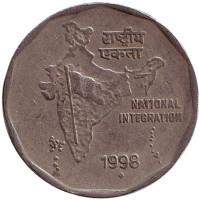 """Национальное объединение. Монета 2 рупии. 1998 год, Индия. (""""♦"""" - Бомбей)"""