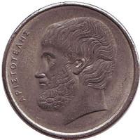 Аристотель. Монета 5 драхм. 1984 год, Греция.