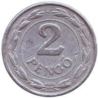 Монета 2 пенгё. 1941 год, Венгрия.