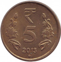 "Монета 5 рупий. 2013 год, Индия. (""*"" - Хайдарабад)"