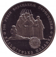 500 лет казацким поселениям. Кальмиусская паланка. Монета 5 гривен. 2005 год, Украина.