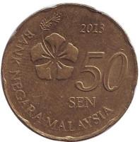Монета 50 сен. 2013 год, Малайзия. Из обращения.
