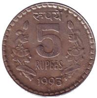 "Монета 5 рупий. 1993 год, Индия. (""♦"" - Бомбей)"