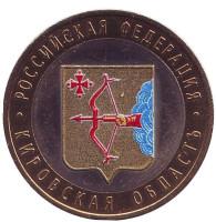 Кировская область, серия Российская Федерация. Монета 10 рублей, 2009 год, Россия. (Цветная)