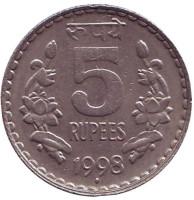 "Монета 5 рупий. 1998 год, Индия. (""♦"" - Бомбей)"