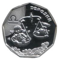 Весята. (Весы). Детский гороскоп. Монета 2 гривны. 2015 год, Украина.