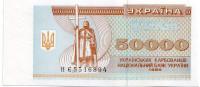 Банкнота (купон) 50000 карбованцев. 1995 год, Украина.