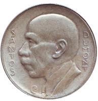 Альберто Сантос-Дюмон. Монета 5000 рейсов. 1938 год, Бразилия.