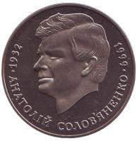 Анатолий Соловьяненко. Монета 2 гривны. 1999 год, Украина.
