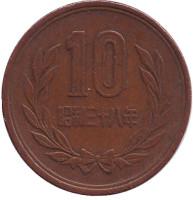 Монета 10 йен. 1963 год, Япония.