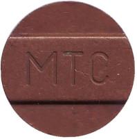 "Телефонный жетон ""МТС"". (Вар. II). Тонкий шрифт."