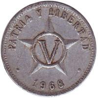 Монета 5 сентаво. 1968 год, Куба.