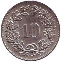 Монета 10 раппенов. 1964 год, Швейцария.