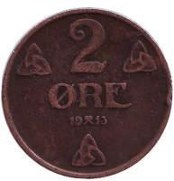 Монета 2 эре. 1913 год, Норвегия.