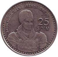 800 лет со дня рождения Жалолиддина Мангуберды. Монета 25 сумов, 1999 год, Узбекистан.