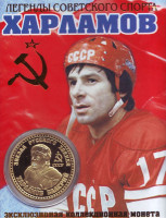 Харламов В.Б. Легенды советского спорта. Сувенирный жетон.