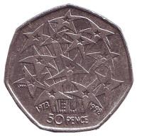 25 лет присоединению Великобритании к Евросоюзу. Монета 50 пенсов, 1998 год, Великобритания.