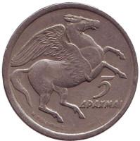Пегас. Монета 5 драхм. 1973 год, Греция.