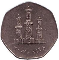 Буровые вышки. Монета 50 филсов. 2007 год, ОАЭ. Из обращения.