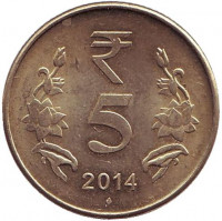 """Монета 5 рупий. 2014 год, Индия. (""""♦"""" - Мумбаи)"""