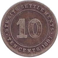 Монета 10 центов. 1897 год, Стрейтс Сетлментс. (Без отметки монетного двора)