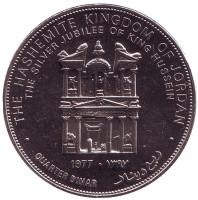 25 лет вступлению Короля Хусейна на престол. Монета 1/4 динара. 1977 год, Иордания. aUNC.