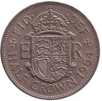 Монета 1/2 кроны. 1964 год, Великобритания.