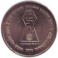 "2600 лет со дня рождения Бхагвана Махавира. Монета 5 рупий. 2001 год, Индия. (""♦"" - Мумбаи)"