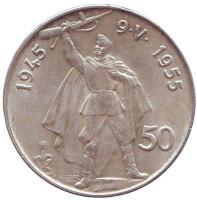 10 лет освобождению от Германии. Монета 50 крон. 1955 год, Чехословакия.