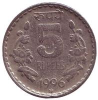 "Монета 5 рупий. 1996 год, Индия. (""*"" - Хайдарабад)"
