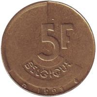 5 франков. 1993 год, Бельгия (Belgique).