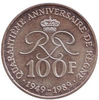 40 лет правления Ренье III. Монета 100 франков. 1989 год, Монако.