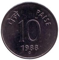 """Монета 10 пайсов, 1988 год, Индия. (""""C"""" - Оттава). UNC."""