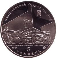 Освобождение Донбасса от фашистских захватчиков. Монета 5 гривен. 2013 год, Украина.