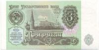 Банкнота 3 рубля. 1991 год, СССР. Пресс.