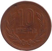 Монета 10 йен. 1964 год, Япония.