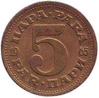 Монета 5 пара. 1965 год, Югославия.